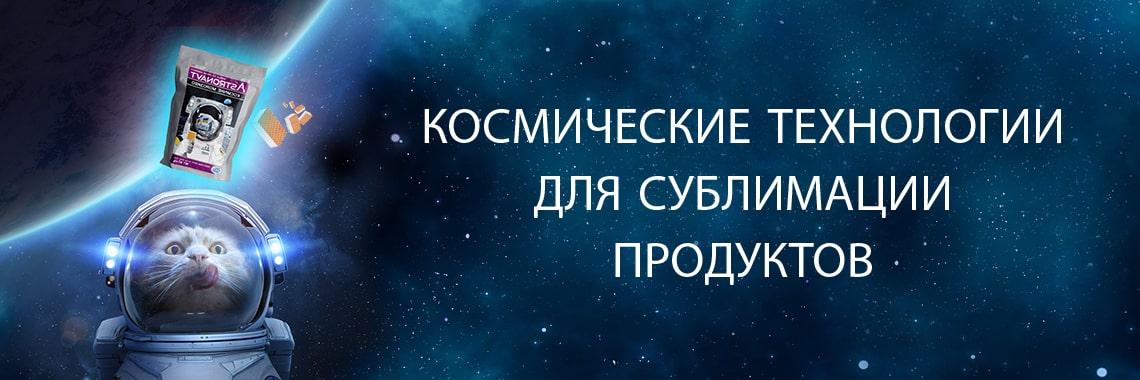 kosmicheskie_produktu