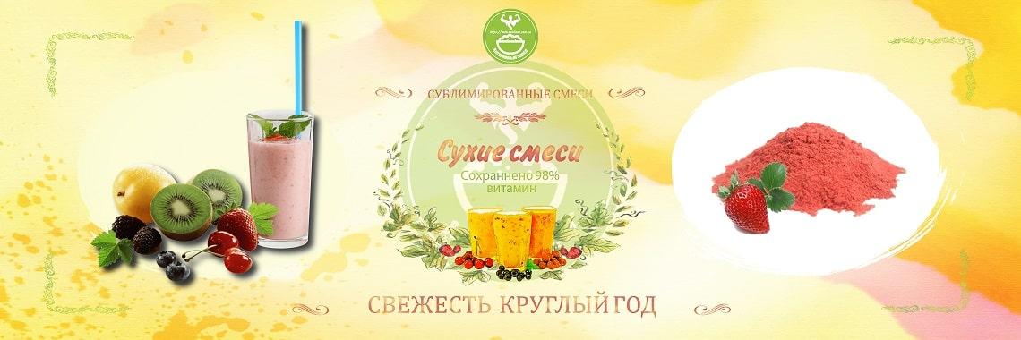 smesi_suhie_sublimirovannye